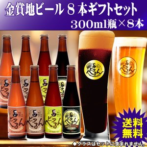 松江地ビール 金賞銀賞受賞ビール 「ビアへるん」8本ギフトセ...