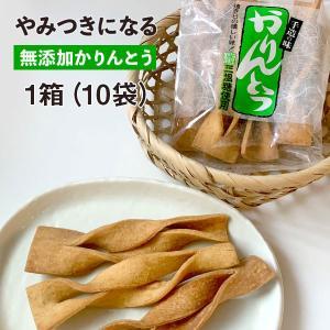 三栄油菓 手造りかりんとう 10袋 × 1箱