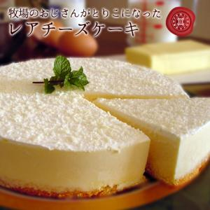 ■レアチーズケーキ 1個(ホール) 約18cm(6号)目安として8等分にカット可能です。 ※手作業の...