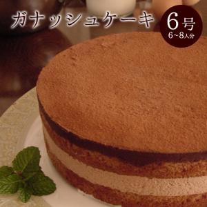 バースデーケーキ お取り寄せ 誕生日ケーキにも ガナッシュチ...