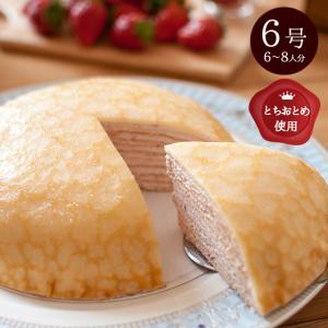 バースデーケーキ 宅配 誕生日ケーキ いちご ギフト ミルクレープ 苺の森のクレープ white d...
