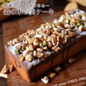 ギフト チョコレート あすつく お土産にも お取り寄せ 森の木の実のケーキの画像