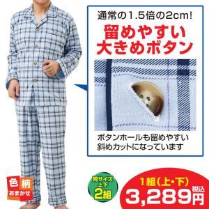 おおきなボタンのパジャマ 紳士用 メンズ 上下2セット - サンライズクラブ