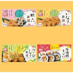 一粒庵 いなりと巻き寿司セット 全6食セット【送料無料】【冷凍】|sankai3004