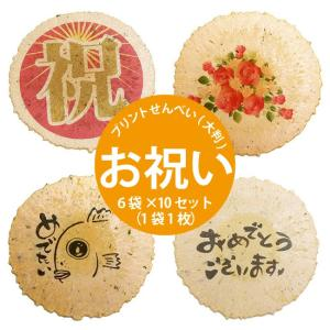 大判プリントせんべい 《お祝い》 6袋×10セット(1袋1枚)|sankaian
