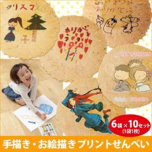 大判 プリントせんべい 手書き・お絵かき 6袋×10セット(1袋1枚)|sankaian