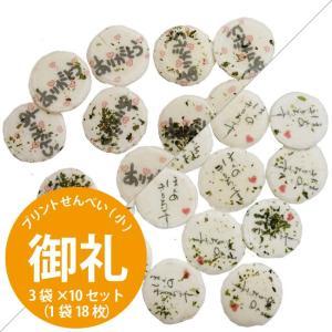 プリントせんべい(小) 《御礼》 3袋×10セット(1袋18枚)|sankaian