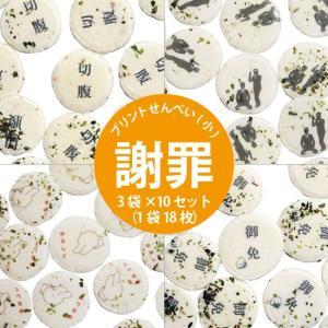 プリントせんべい(小) 《謝罪》 3袋×10セット(1袋18枚)|sankaian