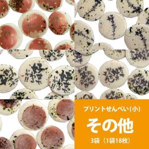 プリントせんべい(小) 《その他》 3袋(1袋18枚)|sankaian