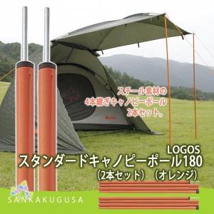 ロゴス LOGOS スタンダードキャノピーポール180(2本セット)70902008  サイズ:(約...