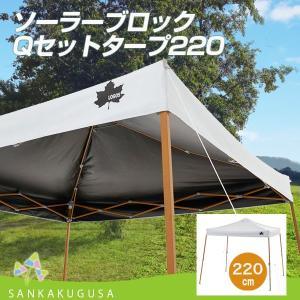 タープ ロゴス LOGOS ソーラーブロック Qセットタープ220 簡易テント ワンタッチテント サ...