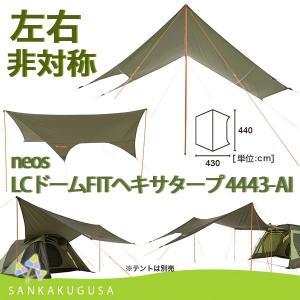 タープ ロゴス LOGOS neos LCドームFITヘキサタープ 4443-AI ヘキサタープ ヘ...