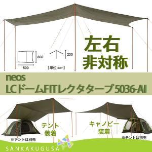 ロゴス LOGOS neos LCドームFitレクタタープ 5036-AI  タープ裾はドームテント...