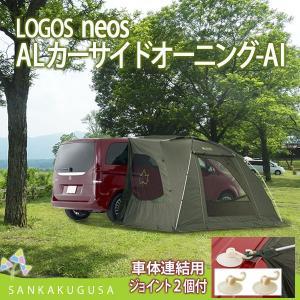 ロゴス LOGOS neos neos ALカーサイドオーニング-AI 車体連結用ジョイント2個付き...