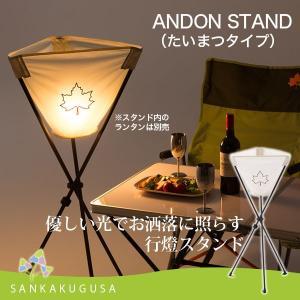 ロゴス LOGOS (ANDON STAND たいまつタイプ) ランタンスタンド 行燈スタンド 灯り...