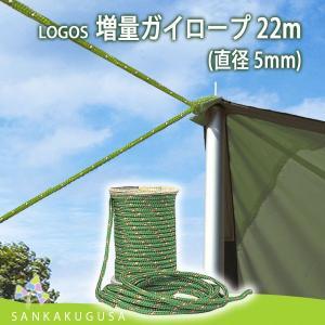 ロゴス LOGOS 増量ガイロープ(直径5mm×22m)   汎用性がある5mm径のロープ  22m...