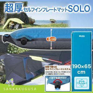 ロゴス LOGOS 超厚 セルフインフレートマット・SOLO 65×190cm   厚さ約5cmの極...