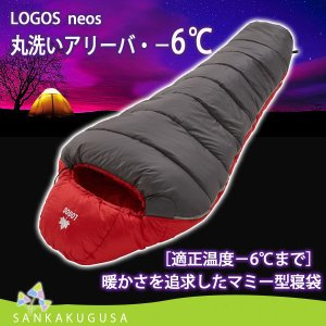 ロゴス LOGOS neos 丸洗いアリーバ・−6  [適正温度 −6℃まで]暖かくて気持ちいい寝袋...