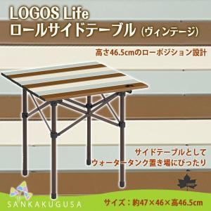 ロゴス LOGOS Life ロールサイドテーブル ヴィンテージ 折りたたみテーブル コンパクトテー...