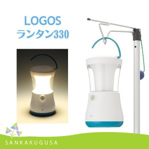 ロゴス LOGOS ランタン330 ランタン ライト LED ランプ 明るい 電池式 アウトドア キ...