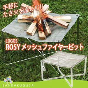 ロゴス LOGOS ROSY メッシュファイヤーピット 焚火台 たき火台シート 防炎シート 耐火シー...