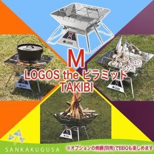 ロゴス LOGOS the ピラミッドTAKIBI M 焚火台  オプションパーツでカスタム自在! ...