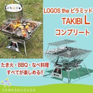 ロゴス 焚火 LOGOS the ピラミッドTAKIBI L コンプリート これ1台あれば、 たき火...