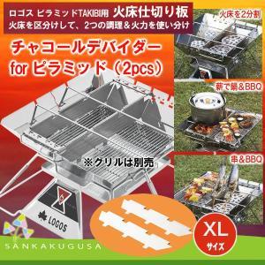 ロゴス LOGOS チャコールデバイダーXL for ピラミッド(2pcs)  ロゴス ピラミッドT...