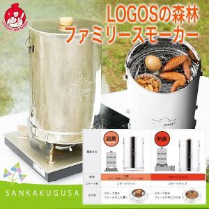 ロゴス LOGOS LOGOSの森林 ファミリースモーカー 81066040 スモーカー コンパクト...