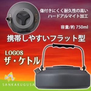 ケトル やかん ロゴス LOGOS ザ・ケトル 81210301 ケトル クッキング BBQ アウト...
