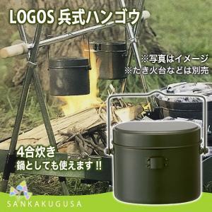 LOGOS ロゴス 兵式ハンゴウ・4合  総重量:(約)315g 容 量:[本体](約)2.2L  ...