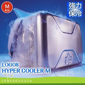 ロゴス LOGOS ハイパー氷点下クーラー M 81670070  使わない時はコンパクトに収納。 ...