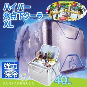 ロゴス クーラーボックス クーラーバッグ LOGOS ハイパー氷点下クーラー XL    使わない時...