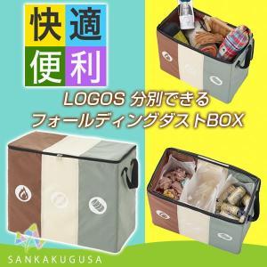 sankakugusa 88230210 - ゴミはしっかりと片付けよう!おすすめのオシャレで可愛いダストボックス