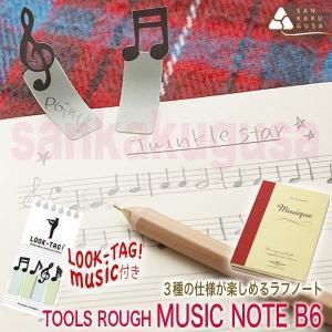 お買い得!! ☆LOOK TAG! ミュージック♪付き ☆TOOLS ROUGH B6 MUSIC ...
