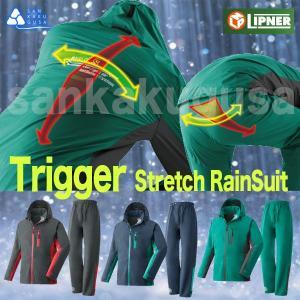 レインウェア ロゴス リプナー ストレッチ レインスーツ トリガー 28662 防水防寒ウェア 防寒...