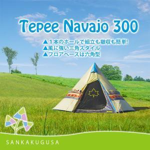 ロゴス ティピー   ナバホ Tepee 300  総重量:(約)4.0kg 組立サイズ:(約)幅3...