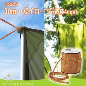 ロゴス LOGOS 30m・ガイロープ(直径4mm×30m)   汎用性がある4mm径のロープ  3...