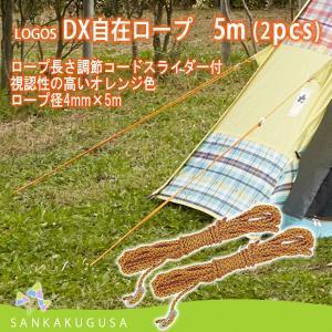 汎用性がある4mm径のロープ 視認性の高いオレンジ色   ゆうパケットで発送可能。全国一律  ¥35...