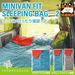 シュラフ ロゴス LOGOS ミニバンぴったり 寝袋 −2° 2in1・Wサイズ 丸洗い 寝袋 スリーピングバッグ 封筒型 洗える 洗濯可 軽量 2人用 連結 キャンプ