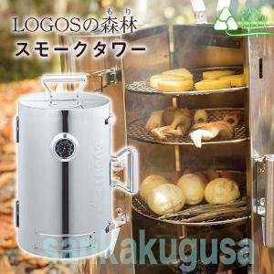 ロゴス LOGOS 燻製器 スモーカー LOGOSの森林 スモークタワー スモーカー コンパクト 燻...