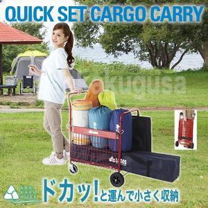 ドカッと運んで、小さく収納!!  キャンプはもちろんスポーツシーンでも大活躍!! 荷物を下ろせば、サ...