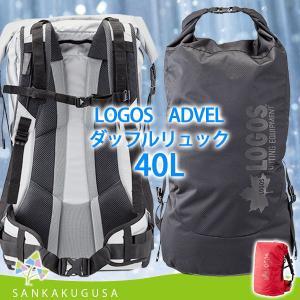 ロゴス ADVEL ダッフルリュック40L 防水 リュック ダッフルリュック バッグ バックパック ダッフル
