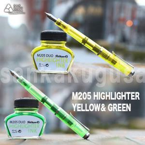 M205 HIGHLIGHTER YELLOW& GREEN 2本あれば、まさにマーカーとし...