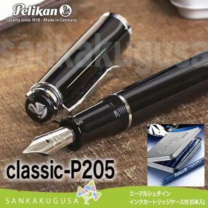 P205ブラックは、光沢のある高級レジンのブラック、シルバーコーティングされたくちばし型のクリップと...