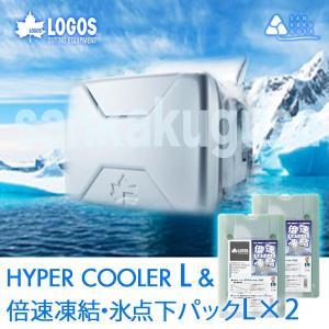 ☆ロゴス LOGOS ハイパー 氷点下クーラー L  使わない時はコンパクトに収納。 組み立てると大...