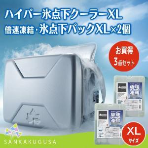 ロゴス LOGOS ハイパー氷点下クーラー XL & 倍速凍結・氷点下パックXL 2個お買得セット ...