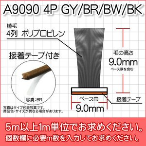モヘア(粘着テープ付タイプ)A9090 4P GY/BR/BW/BK 5m以上m単価