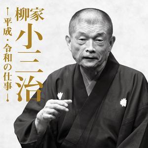 ソニーミュージック 【CD】柳家小三治 平成・令和の仕事 DYCS-1234 1セット(14枚組)