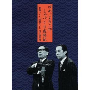 ソニーミュージック 【DVD】夢路いとし 喜味こいし 漫才傑作選 SSBW-8171 1セット(5枚...